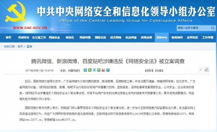 Wechat, Weibo and tieba are suspected of violating the network security law and are investigated