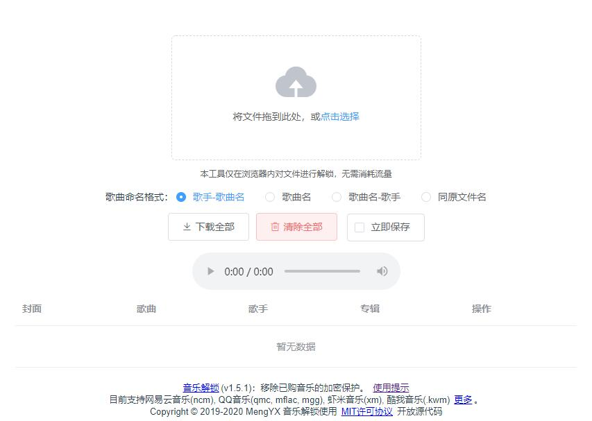 [Windows]Unlock Music音乐解锁源码